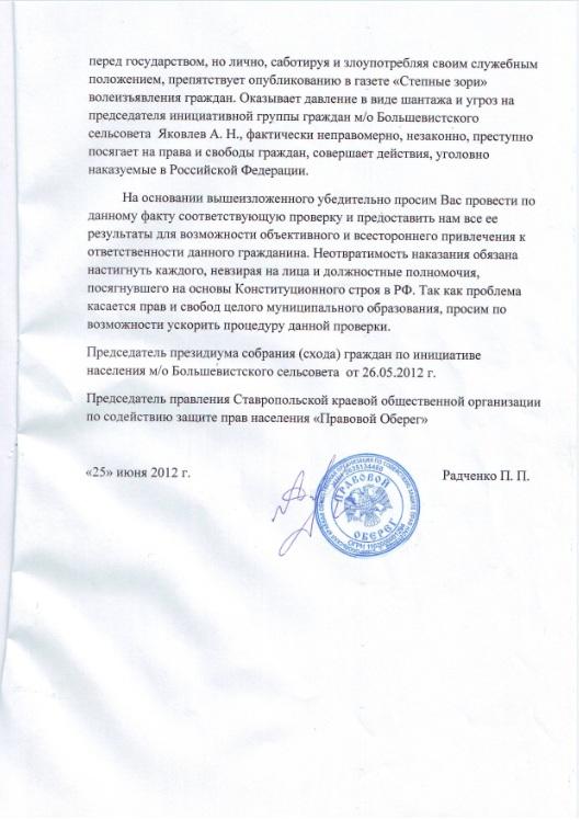 блоках Заявление на коллекторов в роскомнадзор установил